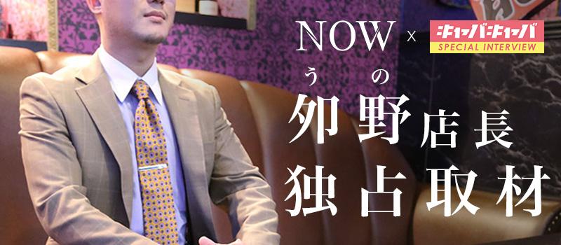 歌舞伎町「CLUB NOW」夘野店長独占インタビュー!!