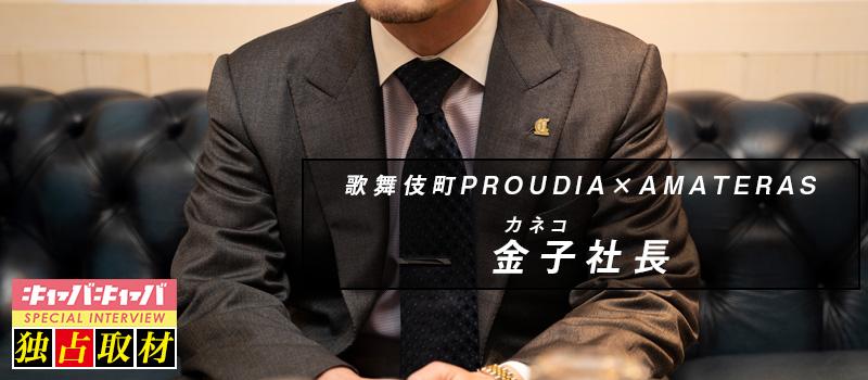 歌舞伎町「プラウディア」「アマテラス」金子社長独占インタビュー!!