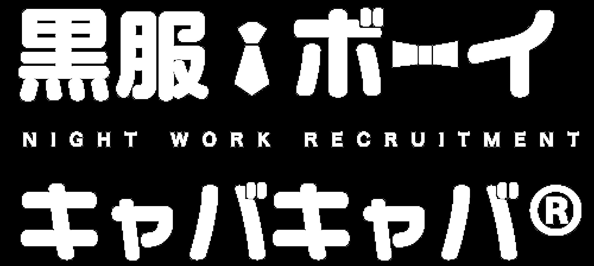 キャバクラ体験入店・求人バイト情報