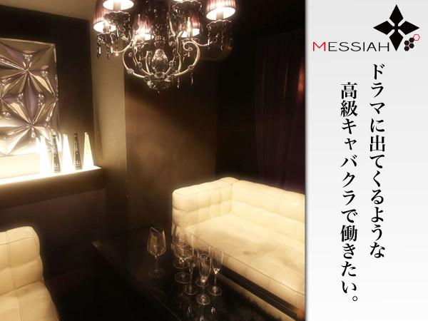 Messiah/歌舞伎町画像17105