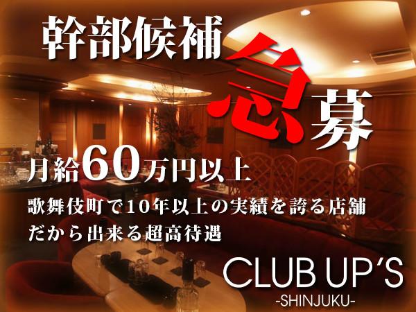 UP's/歌舞伎町画像26778