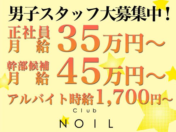 NOIL/大宮画像12193