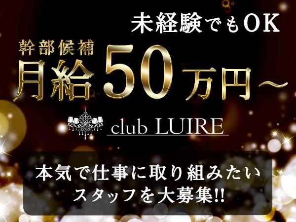LUIRE/京橋画像25048
