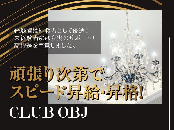 CLUB OBJ/宇都宮駅(東口)画像29039