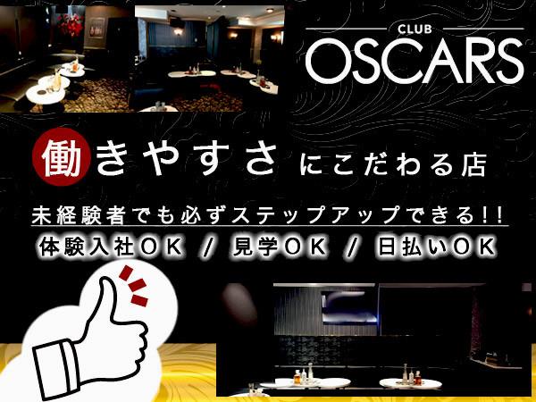 CLUB OSCARS/宇都宮駅(東口)画像33464