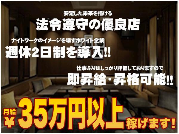 NEW STYLE LOUNGE 家忘/津田沼画像34668