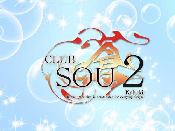 蒼 SOU-2-(昼)/歌舞伎町画像20720