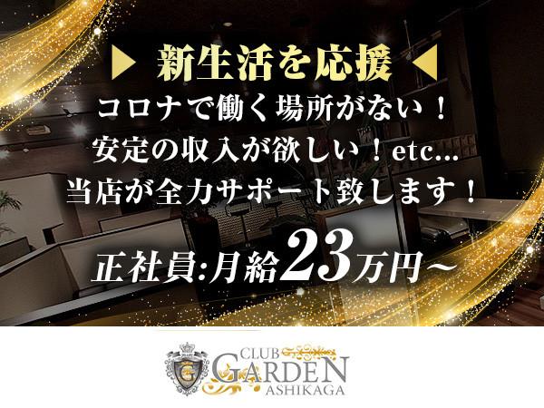 CLUB GARDEN ASHIKAGA/足利画像32567
