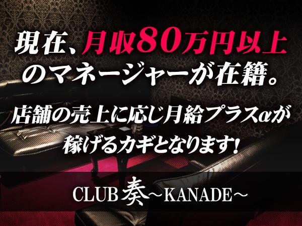 CLUB 奏/八王子画像26081