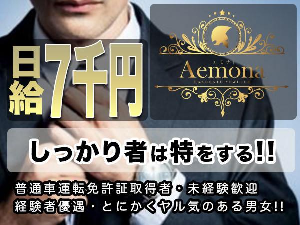 Aemona/函館画像18037