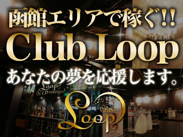 Loop/函館画像17993