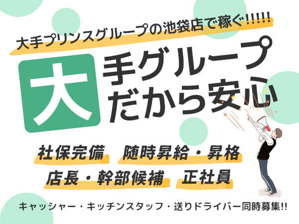 SEASIDE IKEBUKURO/池袋駅(東口)画像25084