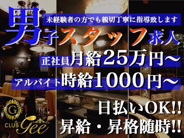 club Gee/静岡駅付近画像14974