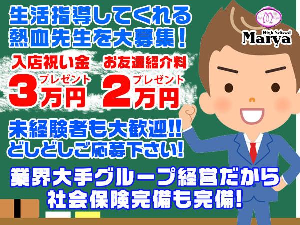 High School Marya 池袋店/池袋駅(西口)画像23603