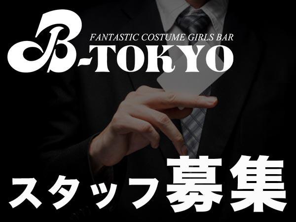 B-TOKYO/歌舞伎町画像25919