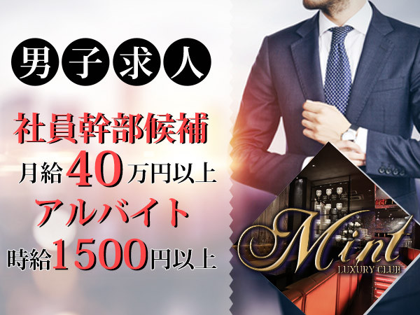 MINT/上野画像11977