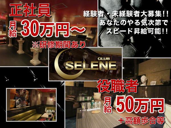 SELENE/前橋画像24256