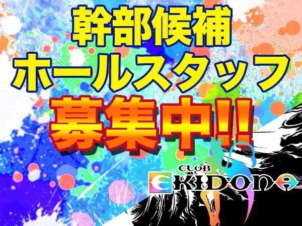 EKIDONA/静岡駅付近画像11924