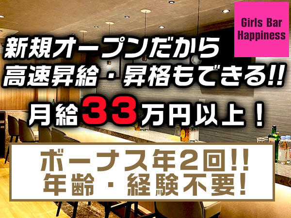 Girl's Bar Happiness/船橋画像29578