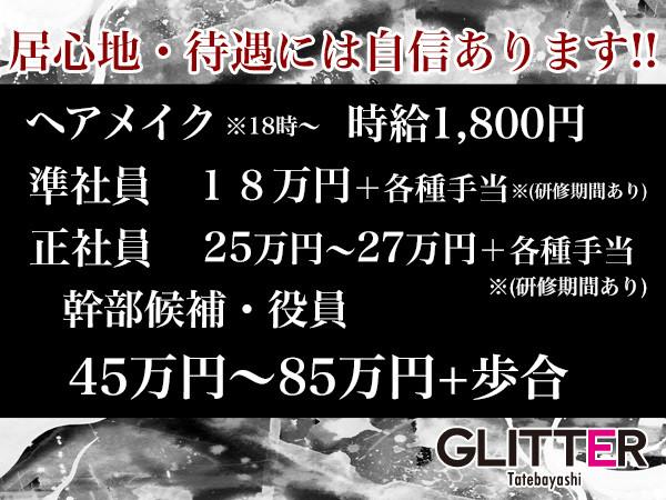 GLITTER/館林画像2815