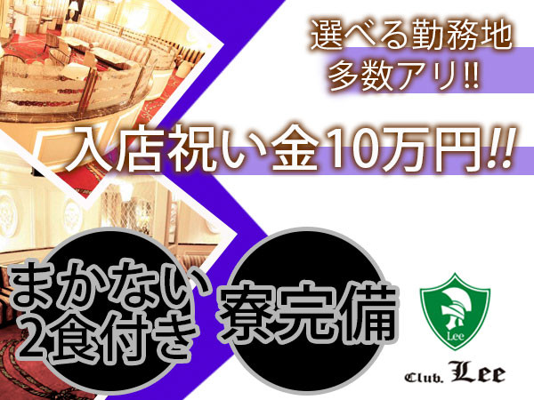 Club Lee/関内・桜木町画像20785