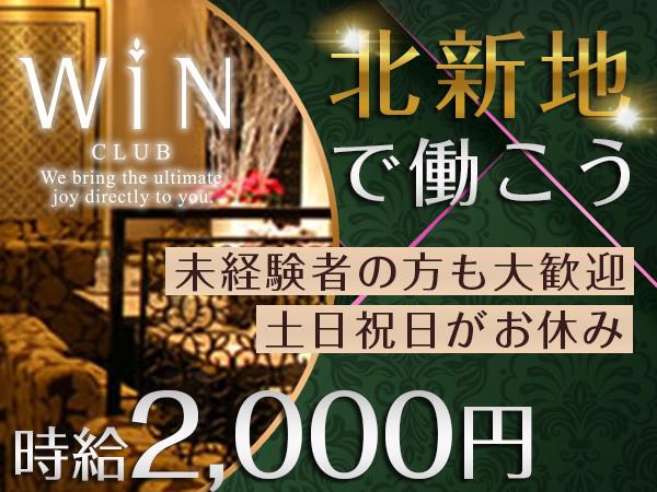 CLUB WIN/北新地画像26863