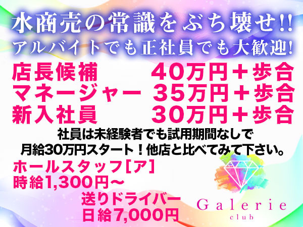 club Galerie/川越・本川越画像20131