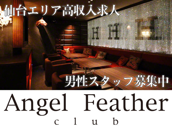 Angel Feather/国分町画像18062