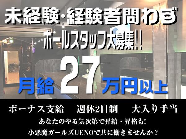 小悪魔ガールズ UENO/上野画像33441