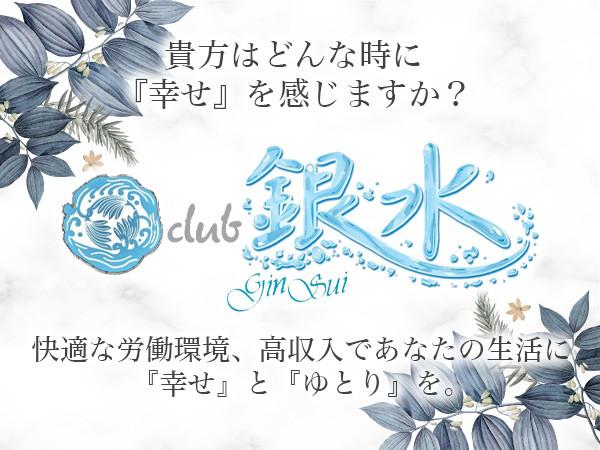club 銀水/松本画像24781