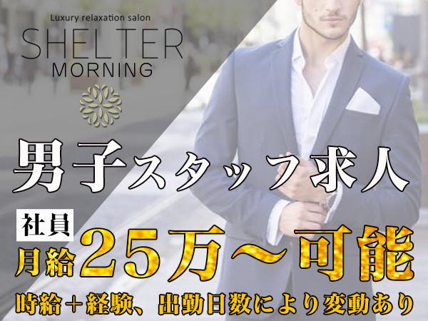 SHELTER Morning/歌舞伎町画像29635