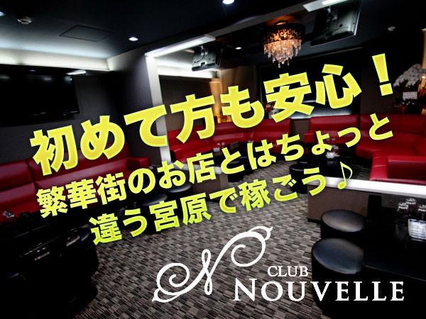 NOUVELLE/宮原画像9518