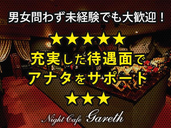 Night Cafe Gareth/小山画像26957
