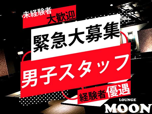 LOUNGE MOON/太田画像17566