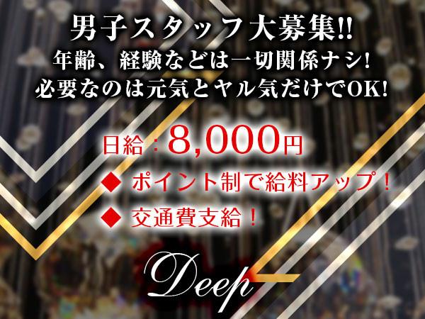 Deep/水戸画像35407