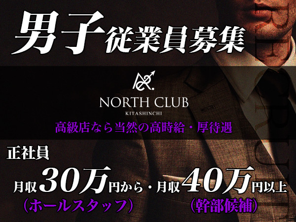 NORTH CLUB/北新地画像31008