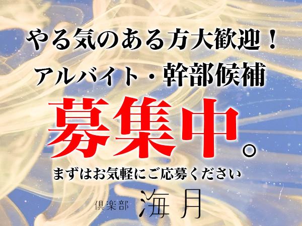 倶楽部 海月/権堂画像34647