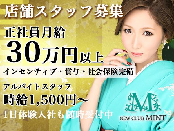 MINT/関内・桜木町画像21252