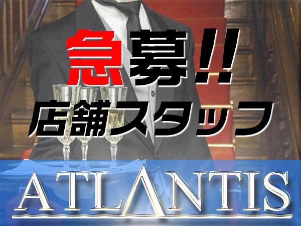 ATLANTIS/上野画像17440