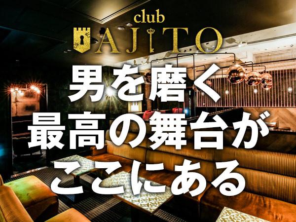 AJITO/梅田画像19878