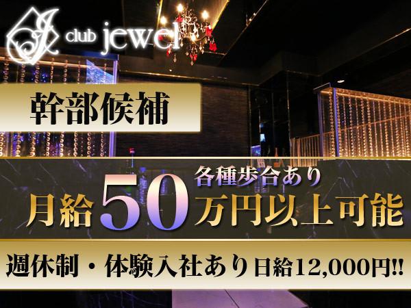 jewel/吉祥寺画像13568