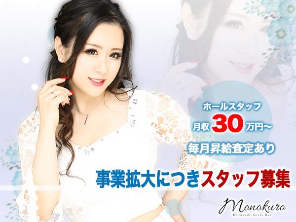 Girl's Bar MONOKURO/中洲画像28249