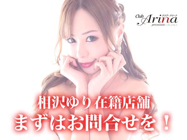 club Arina premium/中洲画像22684