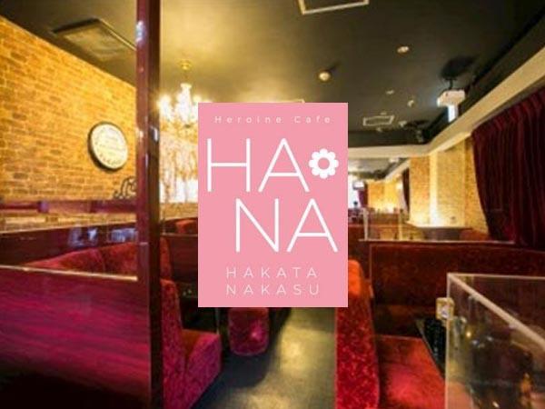 Heroine Cafe HANA(朝昼)/中洲画像26422