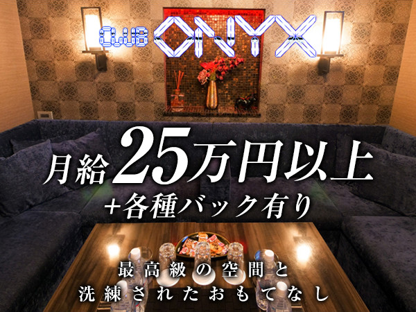 CLUB ONYX/流川・薬研堀周辺画像23988