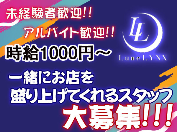 Lune LYNX/新潟駅前画像25014