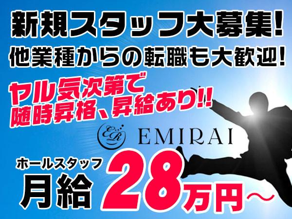 EMIRAI/天文館画像32647