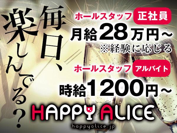 Image Bar HAPPY ALICE/天文館画像28130