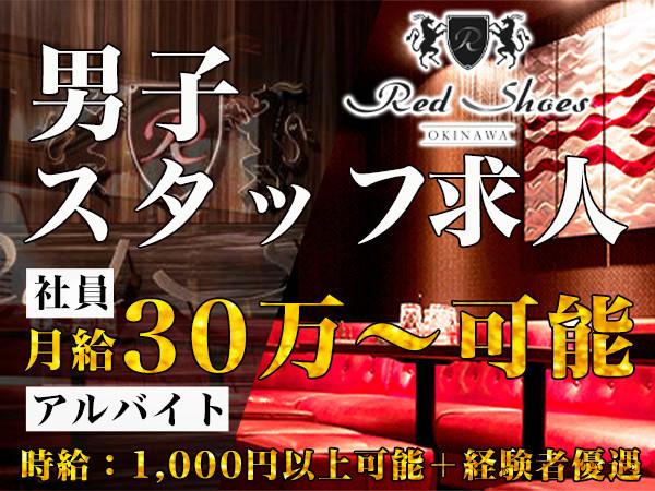 沖縄 Red Shoes/松山画像25452