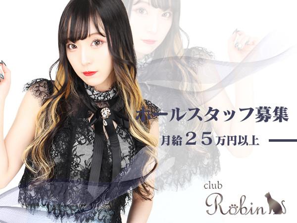 club Robin/中洲画像30514
